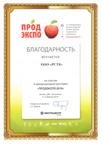 благодарность за участие в международной выставке ПРОД ЭКСПО 2016