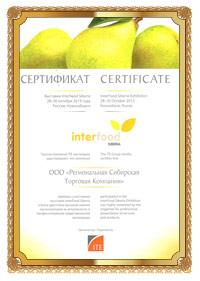 Сертификат об участии в выставке 28-30 октября  InterFood Siberia  2015